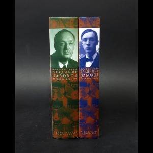 Бойд Брайан - Владимир Набоков Американские годы. Русские годы (комплект из 2 книг)