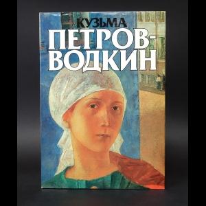 Костин В. - Кузьма Петров-Водкин