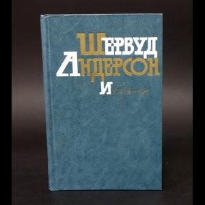 Андерсон Шервуд - Шервуд Андерсон Избранное