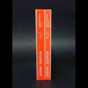 Ибаррури Долорес  - Долорес Ибаррури Воспоминания. Борьба и жизнь в 2 книгах (комплект из 2 книг)