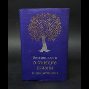 Жалевич Андрей - Большая книга о смысле жизни и предназначении