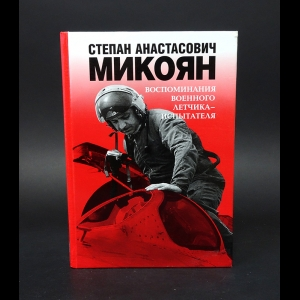 Микоян Степан Анастасович - Степан Анастасович Микоян. Воспоминания военного летчика-испытателя
