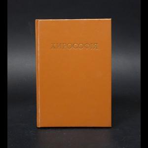 Авторский коллектив - Хирософия