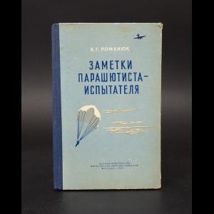 Романюк В.Г. - Заметки парашютиста-испытателя