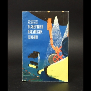 Дмитриев А.Н., Диомидов М.Н. - Разведчики океанских глубин