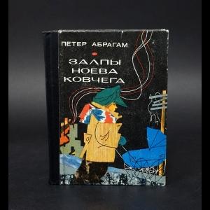 Абрагам Петер - Залпы Ноева ковчега, или О путях-дорогах моего непутевого друга Венслова