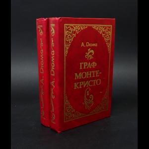 Дюма Александр - Граф Монте-Кристо (комплект из 2 книг)