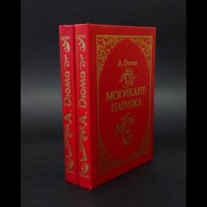 Дюма Александр - Могикане Парижа (Комплект из 2 книг)
