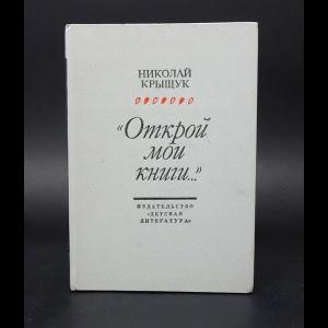 Крыщук Николай - Открой мои книги... (разговор о Блоке)