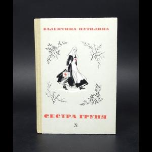 Путилина Валентина - Сестра Груня