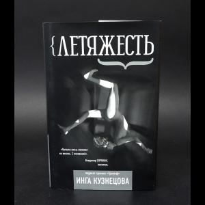 Кузнецова Инга - Летяжесть
