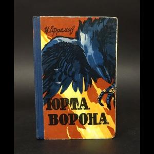 Ефремов Иван - Юрта ворона
