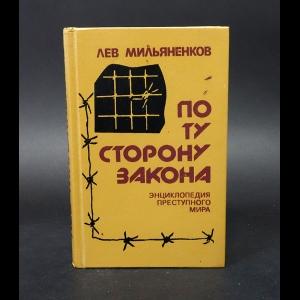 Мильяненеков Лев - По ту сторону закона. Энциклопедия преступного мира