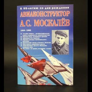 Авторский коллектив - Авиаконструктор А.С.Москлёв. 1904-1982