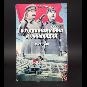 Гагин В.В. - Воздушная война в Финляндии. 1939-1940