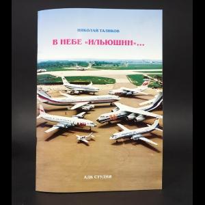 Таликов Н. - В небе Ильюшин...