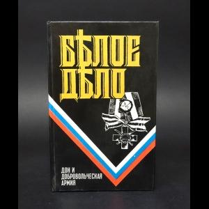 Краснов Петр Николаевич, Деникин Антон Иванович - Белое дело. Дон и добровольческая армия