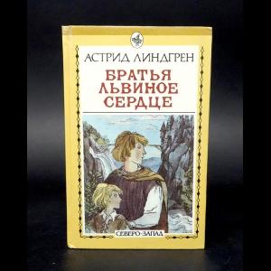 Линдгрен Астрид - Братья Львиное сердце