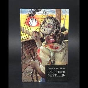 Авторский коллектив - Зловещие мертвецы