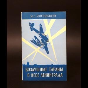Иноземцев И.Г. - Воздушные тараны в небе Ленинграда
