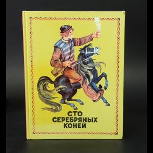 Авторский коллектив - Сто серебряных коней