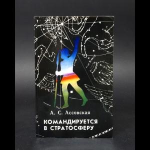 Ассовская А.С. - Командируется в Стратосферу