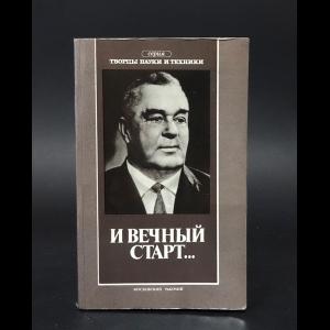 Куприятнов В.К., Чернышев В.В. - И вечный старт...