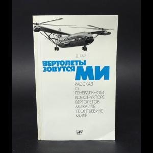 Гай Давид Иосифович - Вертолеты зовутся МИ