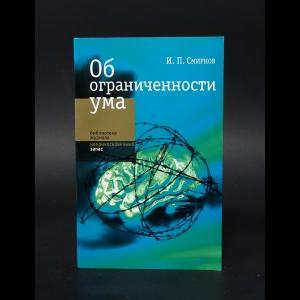Смирнов Игорь - Об ограниченности ума