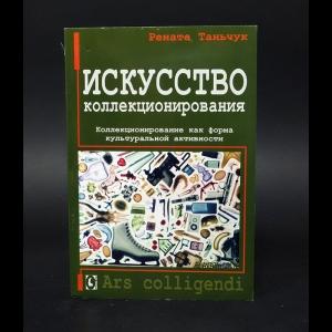 Таньчук Рената - Искусство коллекционирования. Коллекционирование как форма культуральной активности