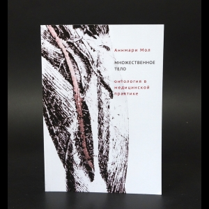 Мол Аннмари - Множественное тело