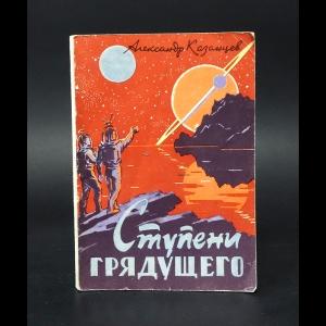 Казанцев Александр - Ступени грядущего