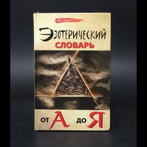 Бубличенко М.М. - Эзотерический словарь от А до Я