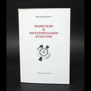Джеймисон Фредрик - Марксизм и интерпретация культуры