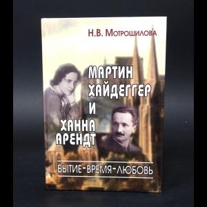 Мотрошилова Н.В. - Мартин Хайдеггер и Ханна Арендт: бытие-время-любовь