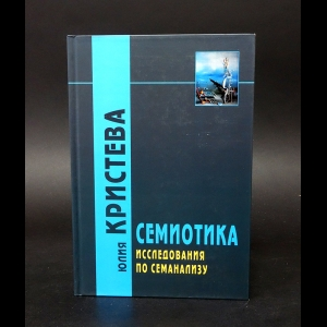 Кристева Юлия - Семиотика исследования по семанализу