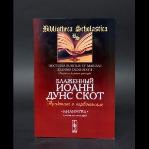Иоанн Дунс Скот - Трактат о первоначале. Билингва латинско-русский