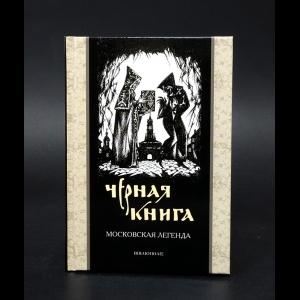 Авторский коллектив - Черная книга. Московская легенда