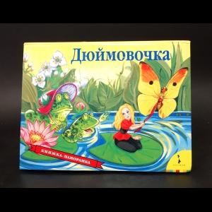 Авторский коллектив - Дюймовочка. Книжка-панорамка