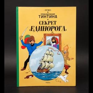 Реми Жорж - Приключения Тинтина. Секрет Единорога