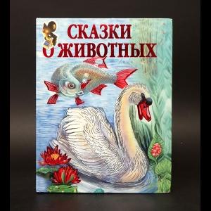 Бианки Виталий - Русские сказки о природе. Сказки о животных