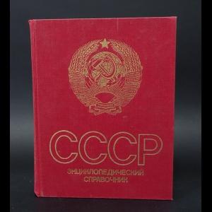 Авторский коллектив - СССР. Энциклопедических справочник