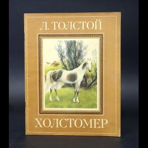 Толстой Лев Николаевич - Холстомер. История лошади