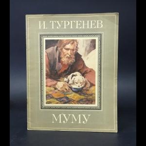 Тургенев И.С. - Муму