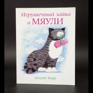 Керр Джудит - Игрушечный зайка и Мяули