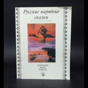 Авторский коллектив - Русские народные сказки. Иллюстрации Виктора Васнецова