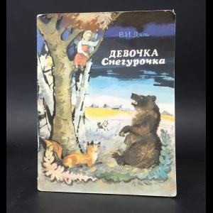 Даль Владимир - Девочка Снегурочка