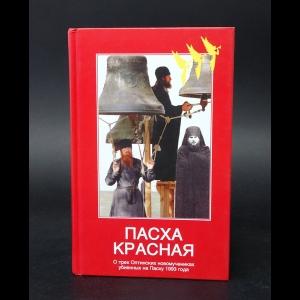 Павлова Нина - Пасха Красная. О трех Оптинских новомучениках убиенных на Пасху 1993 года