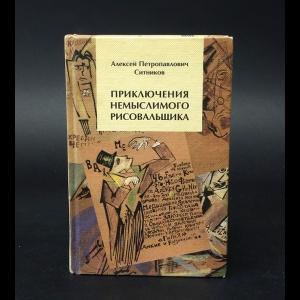 Ситников А. П. - Приключения немыслимого рисовальщика (с автографом)