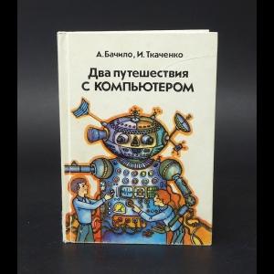 Бачило А., Ткаченко И. - Два путешествия с компьютером